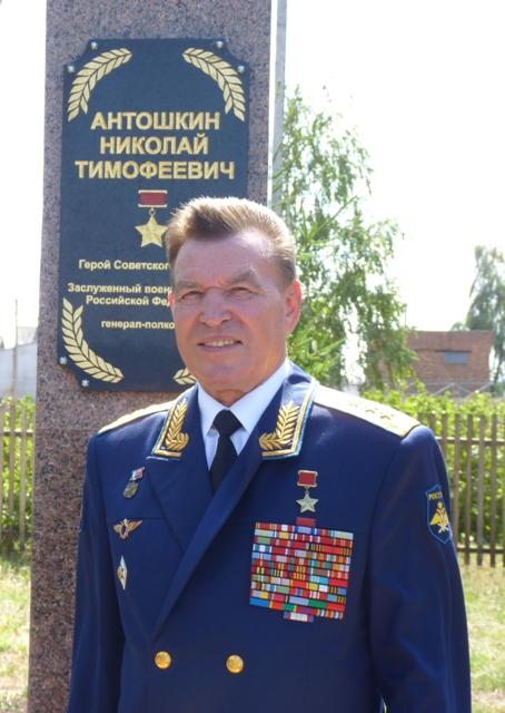 Николай Тимофеевич АНТОШКИН, Герой Советского Союза, заслуженный ...